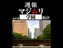 週報『マジムリ学園』批評 8.30号〜第8話徹底検証&9話大胆予...
