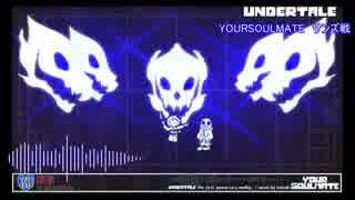 【Undertale】YOUR SOULMATE サンズ戦BGM