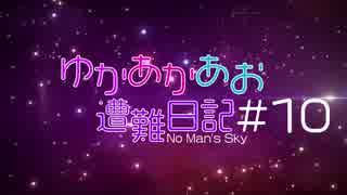 [No Man's Sky]ゆかあかあお遭難日記#10+