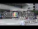 Soul Meeting Tour 2018@バックステージ映