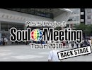 Soul Meeting Tour 2018@バックステージ映像 総集編