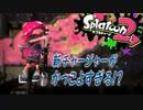 【スプラトゥーン2】新チャージャーがかっこよすぎる!?