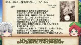 紅魔風SCP紹介 Part26