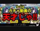 【FGOガチャ動画】京まふPUガチャる実況+宣伝【602日目】