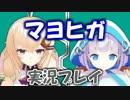 【マヨヒガ】ハツユキソウ+αで短編ゲーム実況 Part2【花騎士】