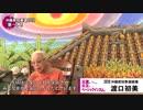 沖縄県知事選候補者 渡口初美「第一声」9月13日「正直、公正、ベーシックインカム。」
