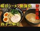 横浜道の濃厚魚介つけ麺【毎日ラーメン勉強会 四十二杯目】