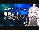 【Empyrion】あかりちゃん、遭難したそうなんです 第5話【VOI...