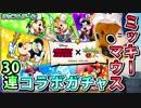 【モンスト実況】まさか過ぎるコラボ、ミッキーマウスコラボガチャ!【30連】