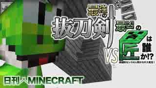 【日刊Minecraft】最強の抜刀VS最凶の匠は誰か!?絶望的センス4人衆がカオス実況!#4【抜刀剣MOD&匠craft】