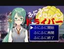 【高橋邦子リスペクト】妹が作った痛い RPG 「ふにふにメロンパンドライバー」 前...