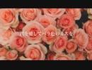 君を愛してバラ色のキスをfeat.初音ミク