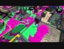 【Splatoon2】ローラーカンスト勢によるガ