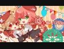 【Salty*Rabbit】嘘とぬいぐるみ/UTAUカバー【塩音ルト/閨都】
