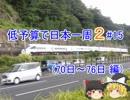 低予算で日本一周2 #15