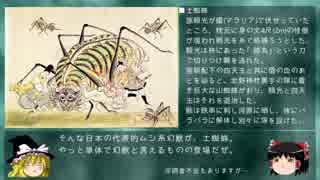 【ゆっくり解説】『幻獣辞典』の世界22: