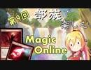 【MTG】第9回 部族で楽しむマジックオンライン【エレメンタル】