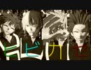 【MMDヒロアカ】ヒビカセ【緑・轟・爆・切】