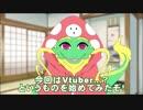 ホモとみる過労死兄貴(緑遊)のVtuber#1