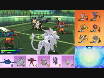 【Pokemon USM 】Ultra Chillling WCS Rate Actual Starring 11 [Sorgareo】