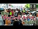 【台湾CH Vol.248】「台湾問題」で中国が日本に危険な要求 / 伝説のメダリスト紀政さんの歓迎会 / 中国の台湾正名への妨害の実態[桜H30/9/15]