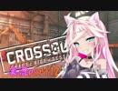 【CROSSOUT】 part12:nONEkoで要塞&今更オルガ 【チェビヴォイ実況】