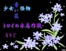 『記憶喪失』少女怪物青い花 ((怪物が厳つすぎる