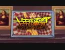 【メドレー単品】十年充電祭 -KICHI RECO