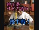 銚子港でクニ君と五目釣り♪後半戦!【もっち釣動組合♪♯33後編】