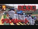 【猛暑日】筑陽学園の応援!!グランパス・デスパシート!!高校野球南福岡大会!!