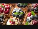 かんたんブルーベリーパイ&ラズベリーパイ【お菓子作り】ASMR