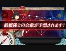 【実況】穢なき漢の初体験【艦これ2期】秋イベント編part8