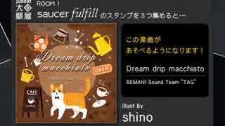 【jubeat 大回顧展】Dream drip macchiato