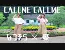 【憂×なつそら】CALL ME CALL ME 踊ってみた