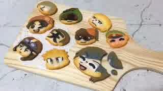 【wrwrd!】食べれないキャラクッキー作っ