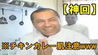 【神回】シュガークンナとビターダッシュ