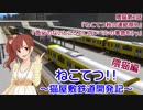 【A列車で行こう9v5】ねこてつ!!隈猫支社第2話『ねこてつ秋の連結祭り』 『急行...