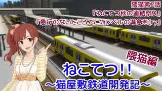 【A列車で行こう9v5】ねこてつ!!隈猫支