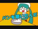 【高次元に】だからパンを焼いたんだω歌わせて頂きました。