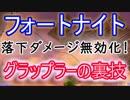 "【Fortnite】フォートナイトバトルロイヤル落下ダメージ無効化!""グラップラ..."