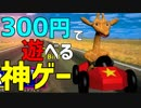 300円で買った野生動物レースを実況者2人