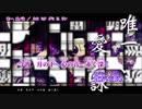 【ニコカラ】唯一、愛ノ詠【On Vocal】色分け無し