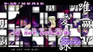 【ニコカラ】唯一、愛ノ詠【On Vocal】色
