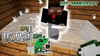 【日刊Minecraft】最強の抜刀VS最凶の匠は誰か!?絶望的センス4人衆がカオス実況!#5【抜刀剣MOD&匠craft】