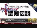【聖剣伝説-FF外伝】アイデアの価値-ゲームゆっくり解説【第3...