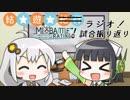 【ポケモンUSM】結☆遊☆ラジオ! Mix Battle Rating!試合振り返り
