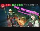 【VOICEROID実況】赤い悪魔と緑の子羊の仲良し悪魔狩り【Victor Vran】Part18