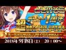 【Part1】『ときのそら』デビュー1周年 超おめでとう記念公式生放送アーカイブ【え...