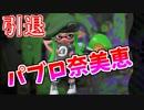 【スプラトゥーン2】パブロ奈美恵 引退します。【引退試合】