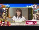 【白猫プロジェクト】内田真礼のビデオレター抜粋
